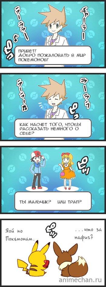 OST из Покемона