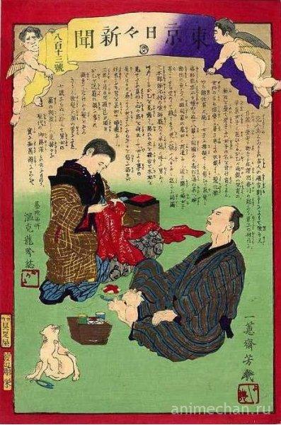 Старинная Японская желтая пресса