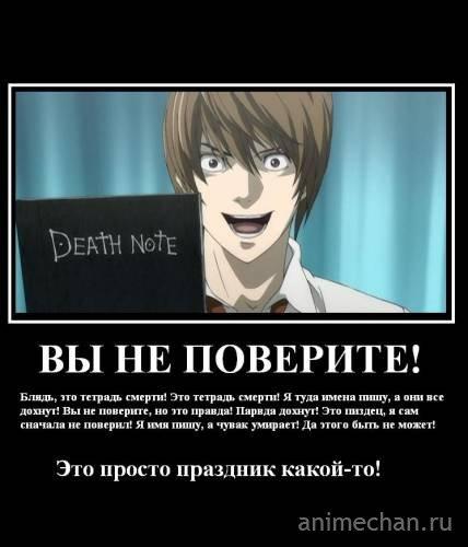 Демотиваторы по Death Note