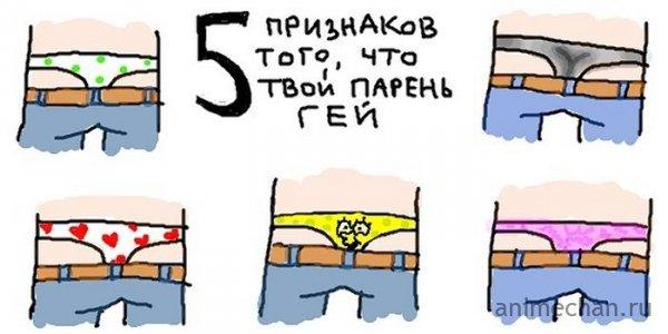 5 признаков, что он гей