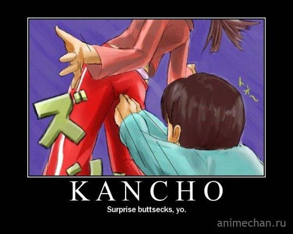Канчо