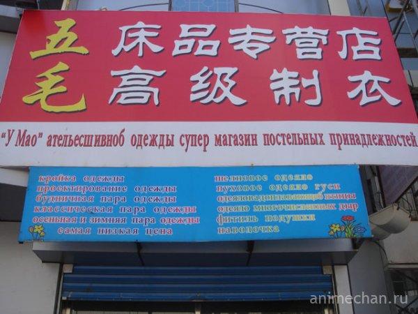 Китай по-русски