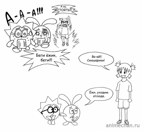 Ёцуба и смешарики