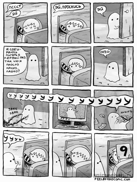 Милое привидение
