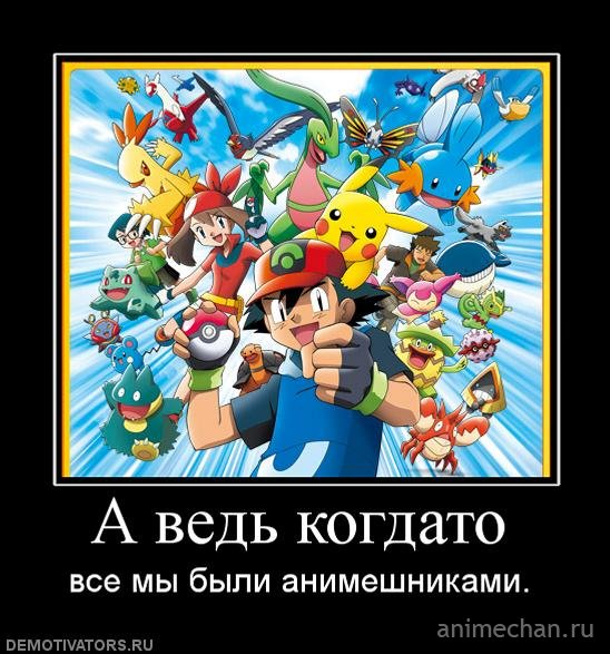 Pokemon - на все времена