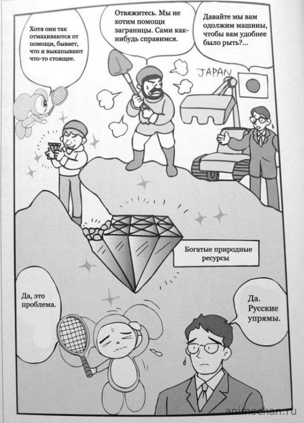 Узнать всю Россию с помощью комиксов