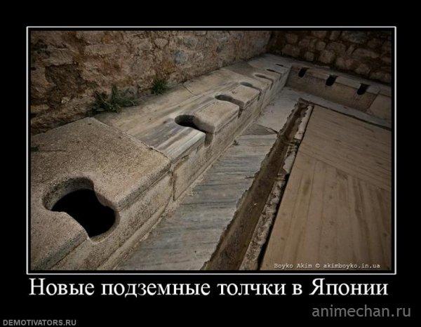 Подземные толчки