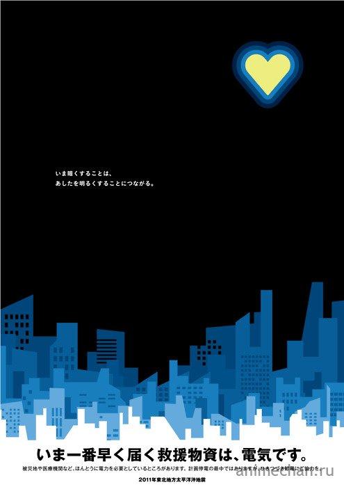 Японские социальные плакаты