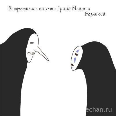 Встретились как то...