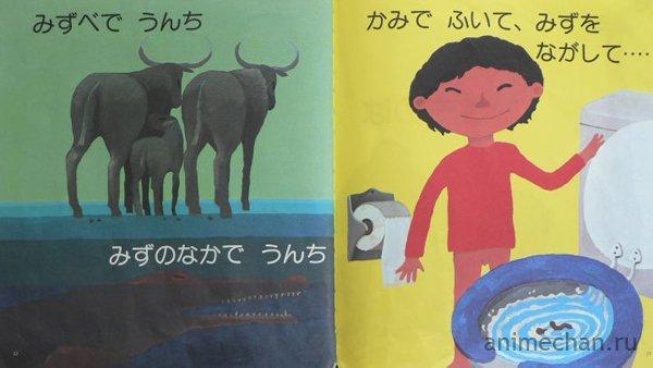 Японская книга «Все какают»