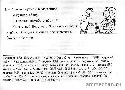 Из японского учебника по русскому языку