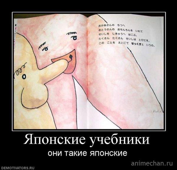 Японские учебники...