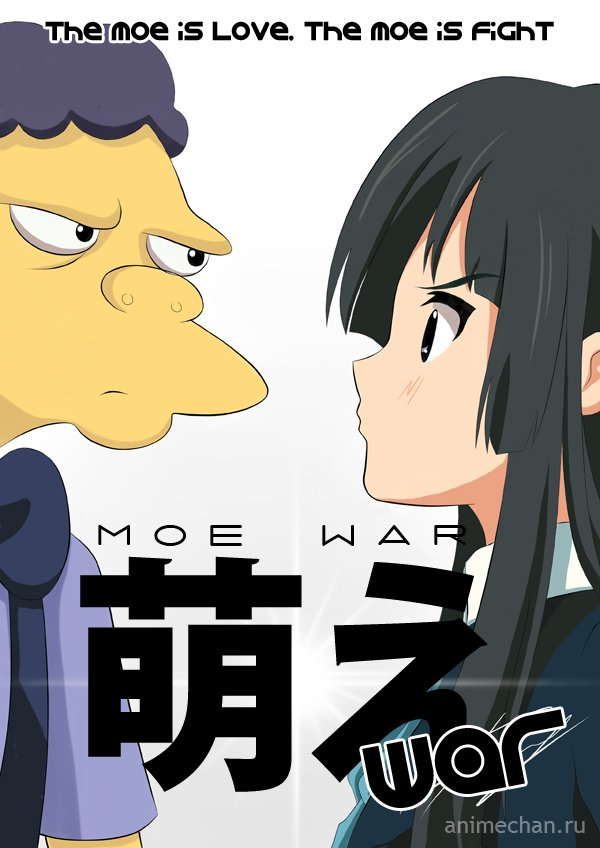 Война Moe