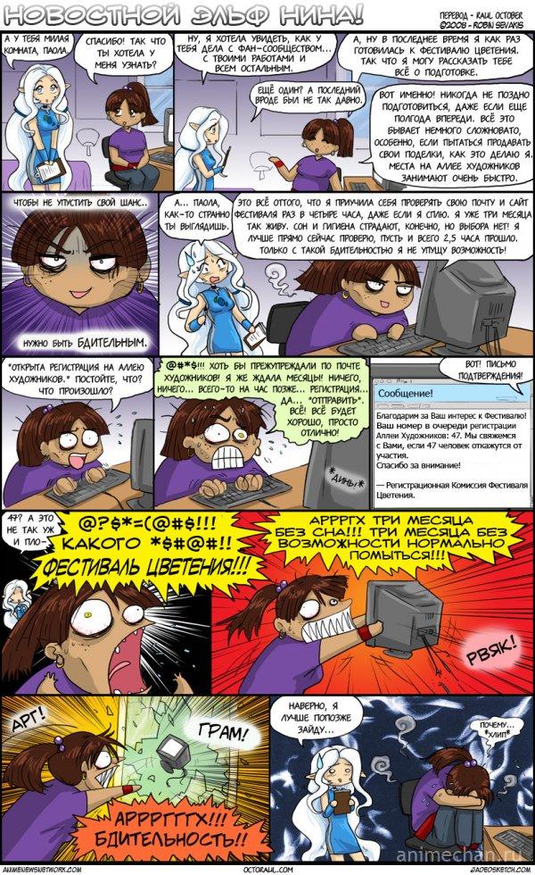 Новостной Эльф Нина! 11-20 выпуски