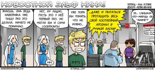 Новостной Эльф Нина! 61-80 выпуски
