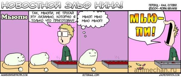 Новостной Эльф Нина! 81-100 выпуски