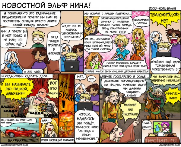 Новостной Эльф Нина! 101-131 выпуски