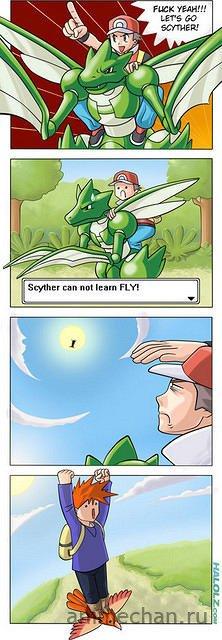 Скайтер не умеет летать