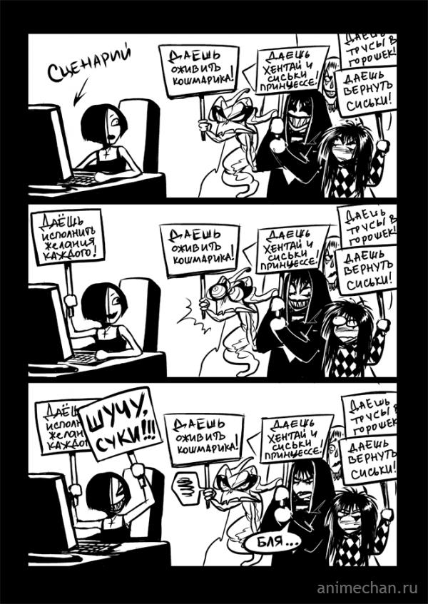 Комиксы (с) RhombQueen