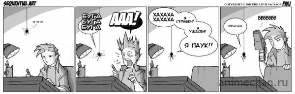 Про паука