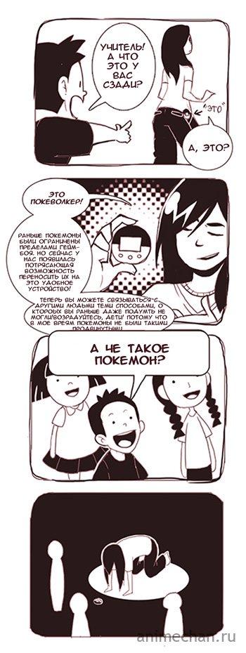О покемонах