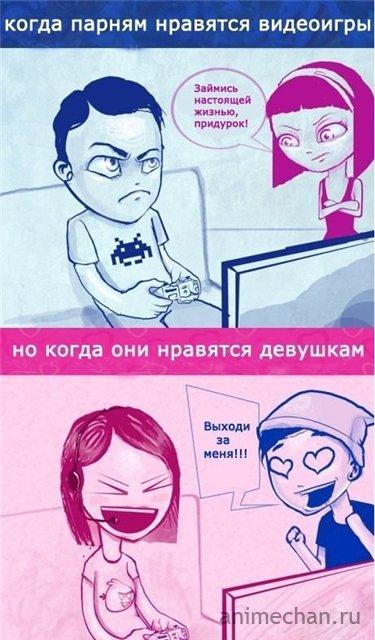 Парни и Девушки