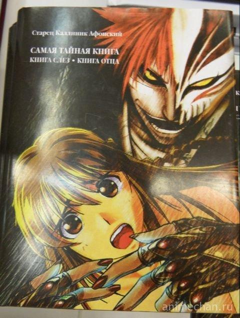 Самая тайная книга Ичиго