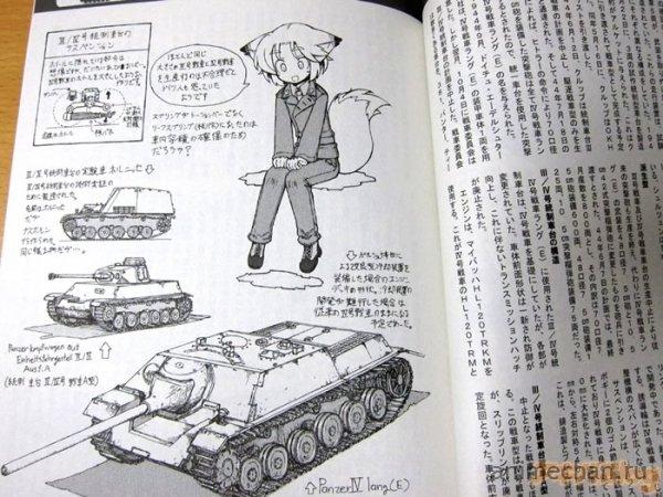 Кавайные танки нацистов