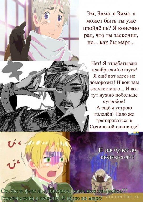 Стихи, хеталия приколы картинки на русском языке