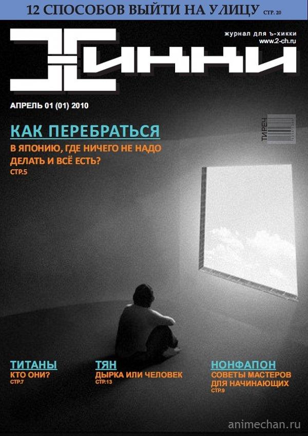 Журнал для Хикки