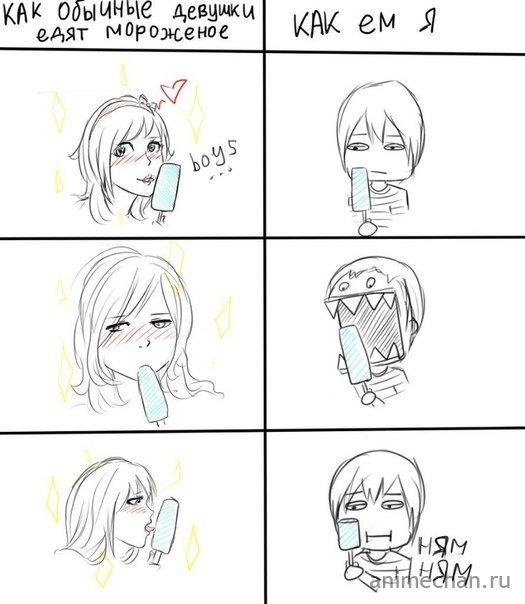 Как я ем мороженое