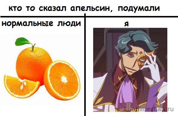 Апельсин, такой апельсин