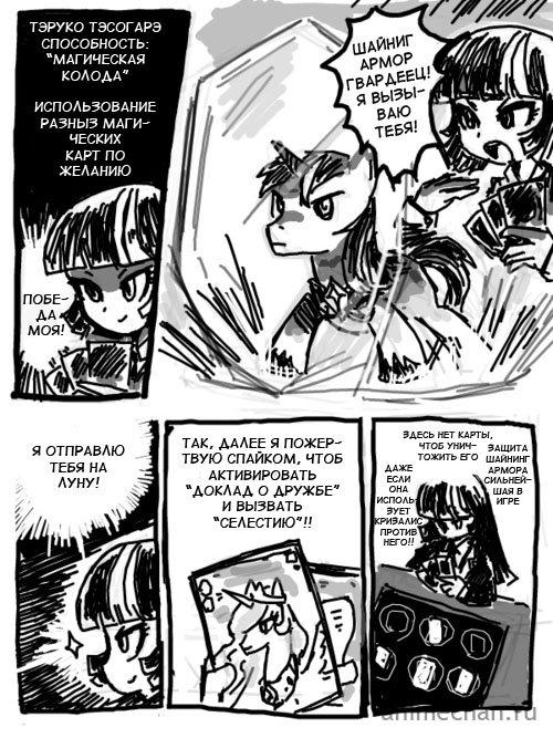 Карточные бои!!! My Little Pony!!!