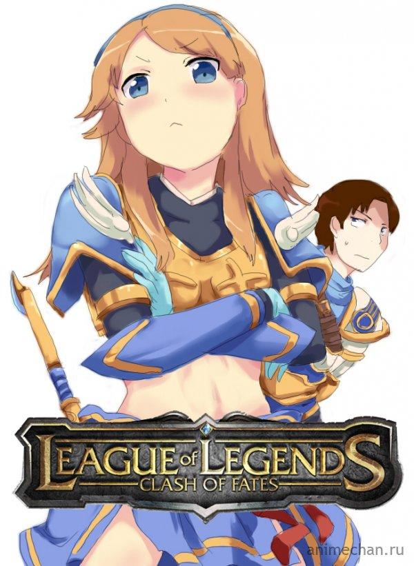 Новые персонажи ЛоЛ