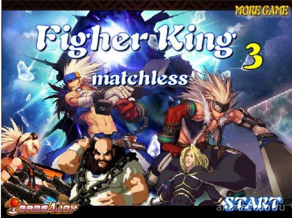 Несравненный король борьбы