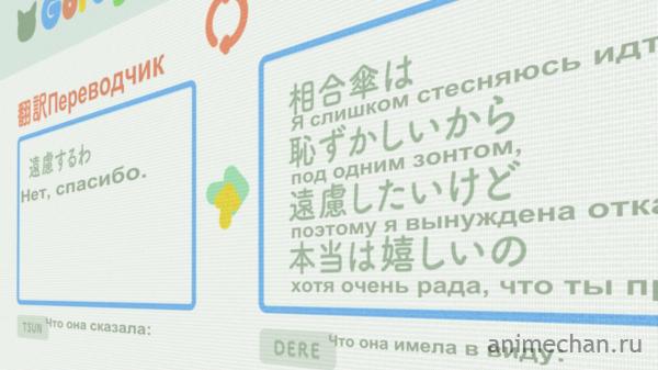 Online-переводчик с девчачьего на человеческий