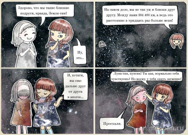 Celestial Cuties