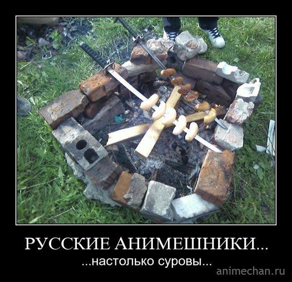 Русские анимешники