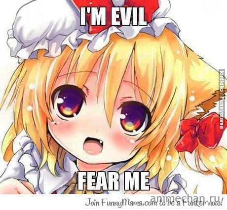 Я зло! Бойся меня . . .
