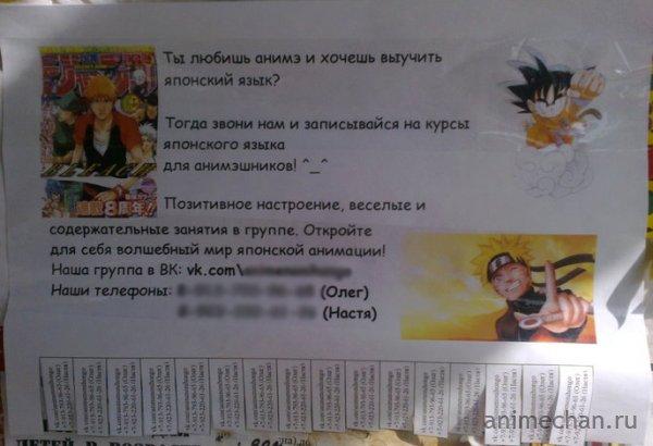 Вот такие объявления в моем городе)