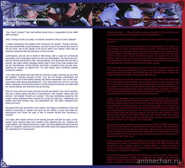 "Вселенная ""Monster girl Encyclopedia"""