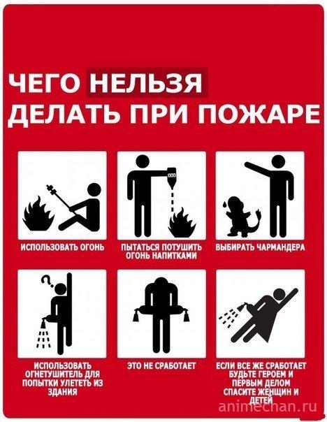 Запрещенные действия при пожаре