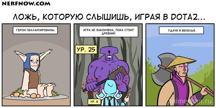 Картинки, дота 2 приколы на русском картинки