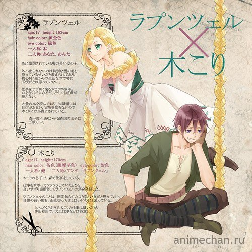 Обычные сказки на аниме лад