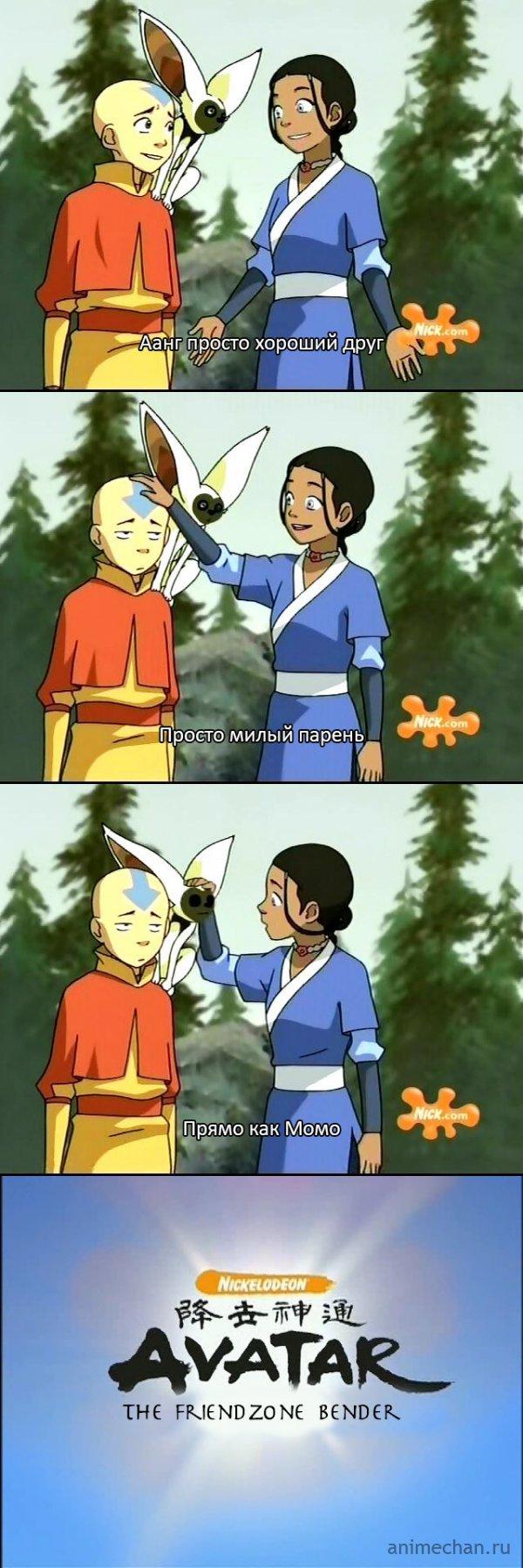 Avatar: The Friendzone Bender
