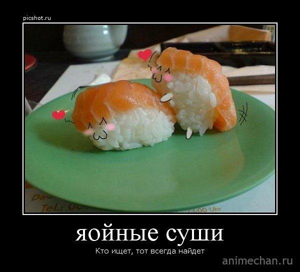 Яойные суши