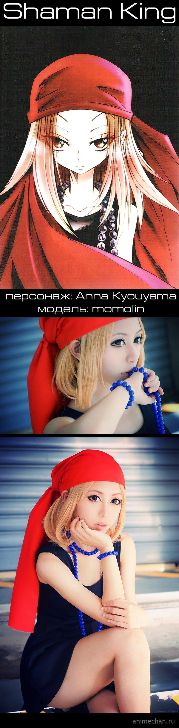 Косплей Анны