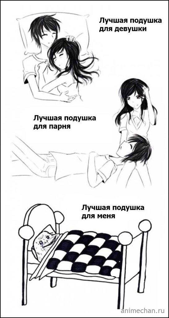 Не сложно догадаться, какую подушку предпочитают Анимешники
