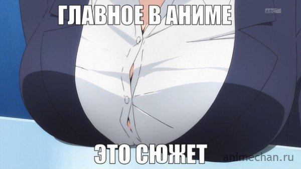 Главное в аниме...