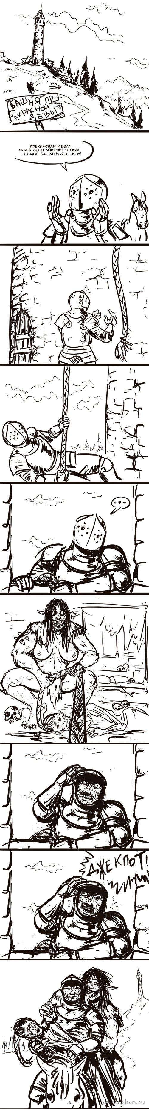 Удачливый рыцарь